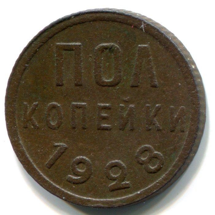 Пол копейки 1928